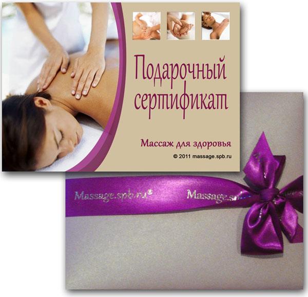 Абонемент на массаж в подарок